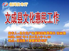 2017年文成县人民政府新闻发布会第六