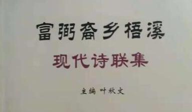 《富弼裔乡梧溪现代诗联集》正式出版发行