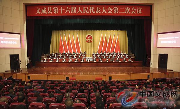 县第十六届人民代表大会第二次会议胜利闭幕