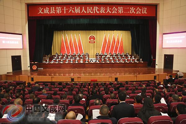 县十六届人大二次会议举行第三次全体会议