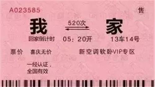 春运火车票今天开抢!最强抢票攻略送给你