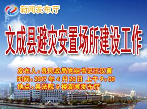 2018年文成县人民政府新闻发布会第二
