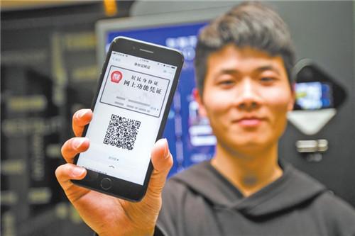 再也不怕忘带身份证了 浙江两城市试点身份证网证