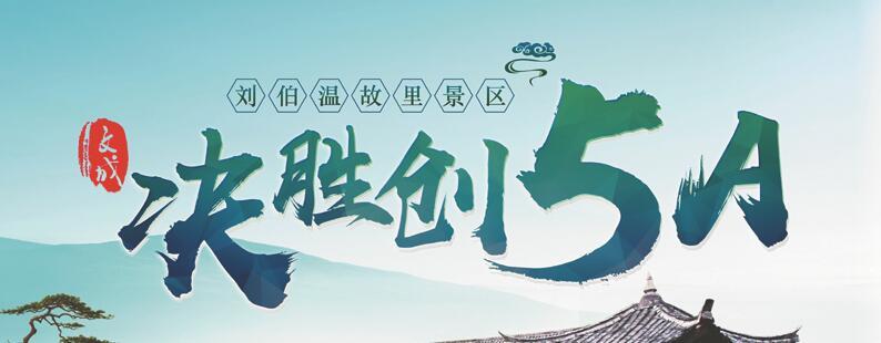 刘伯温故里景区决胜创5A