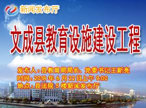 2018年文成县人民政府新闻发布会第三