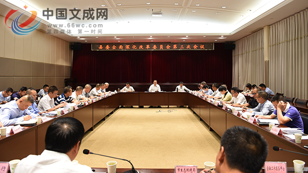 县委全面深化改革委员会第三次会议召开
