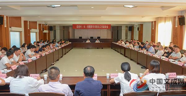 我县召开后进村(社)党组织整治工作座谈会