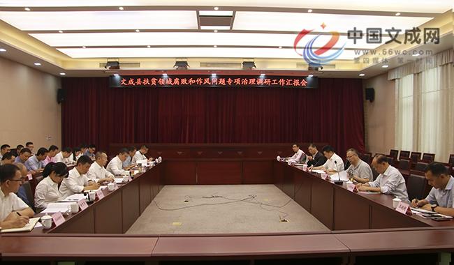省扶贫领域腐败和作风问题专项治理调研组来文调研