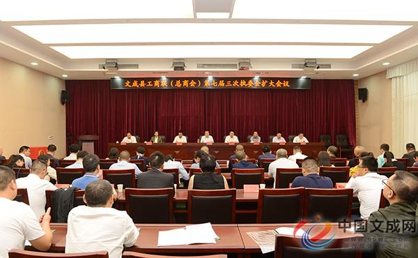 县工商联(总商会)第七届三次执委会会议召开