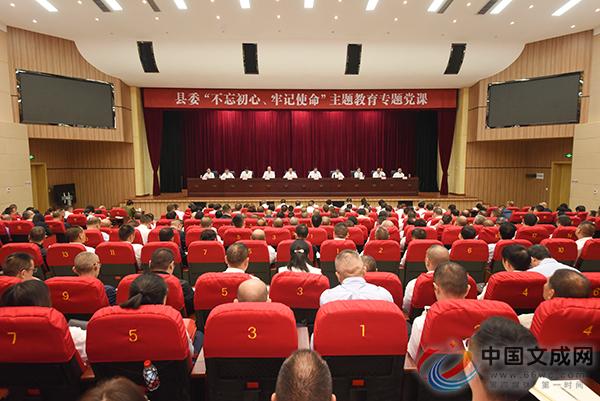 县委书记刘中华为全县领导干部上主题教育专题党课