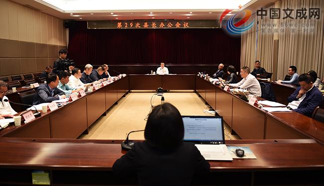 第29次县长办公会议召开