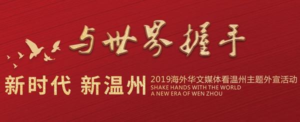 73家海外华文媒体将走进文成 聚话共论新发展
