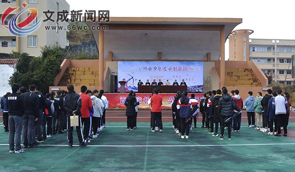 2019年温州市少年儿童射箭锦标赛在文开赛