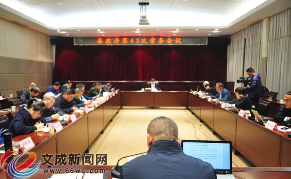 文成县政府第43次常务会议召开