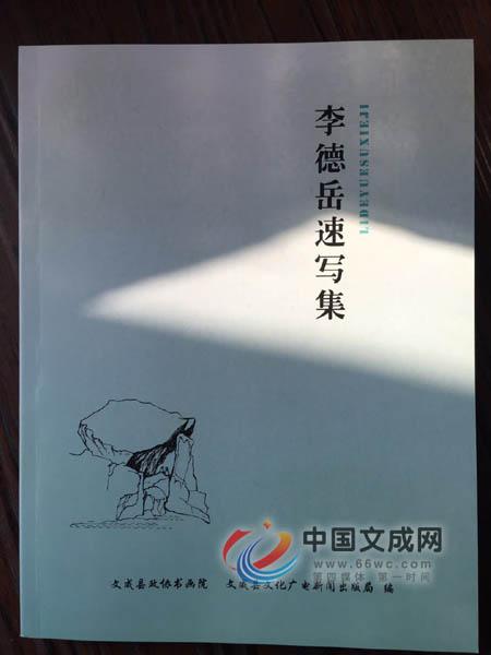 《李德岳速写集》出版发行