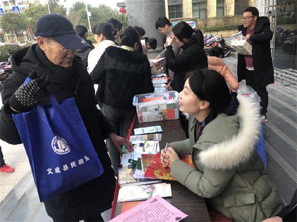 """温州银行文成支行开展""""祥和新春 与法同行""""宣传活动"""