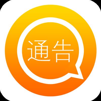 文成县公安局交通警察大队关于对巨屿镇云江东路 实施车辆禁止停放交通管理措施的通告