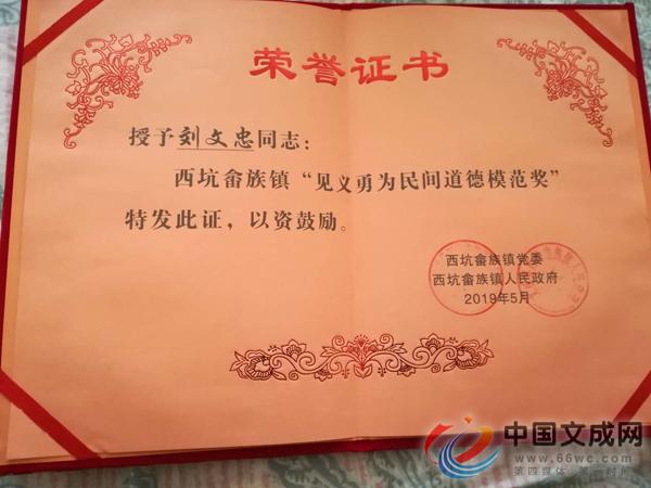 """刘文忠被授予西坑镇""""见义勇为民间道德模范奖"""""""