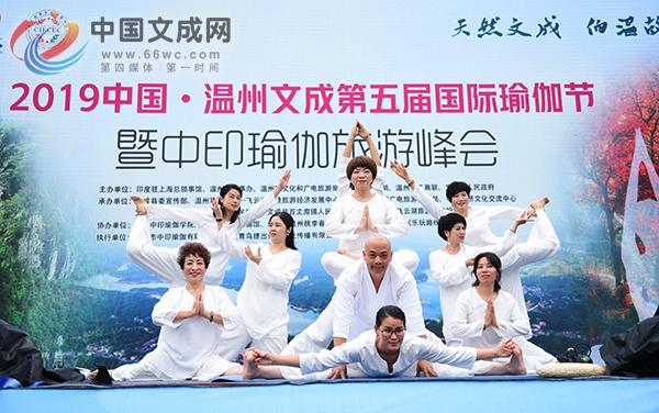 2019中国·温州文成第五届国际瑜伽节暨中印瑜伽旅游峰会开幕