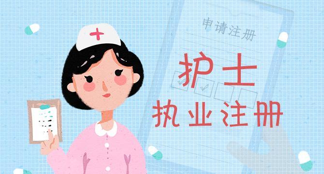 护士区域注册实行 通过备案可实现多机构执业