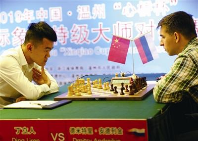 国际象棋特级大师对抗赛首盘 丁立人残局阶段被对手逼和