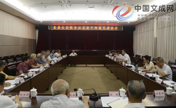 县委全会报告征求老干部意见座谈会召开