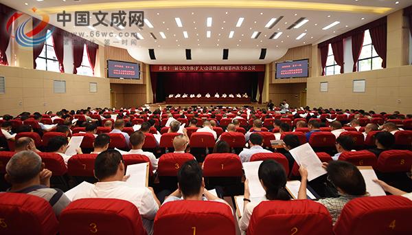 中共文成县委十三届七次全体(扩大)会议暨县政府第四次全体会议召开
