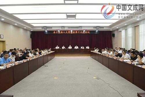 县十六届人大常委会第十九次会议召开