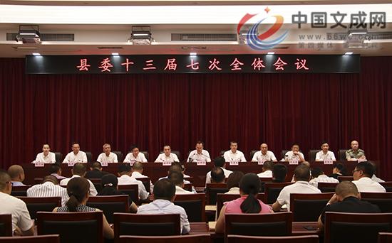 县委十三届七次全体会议召开