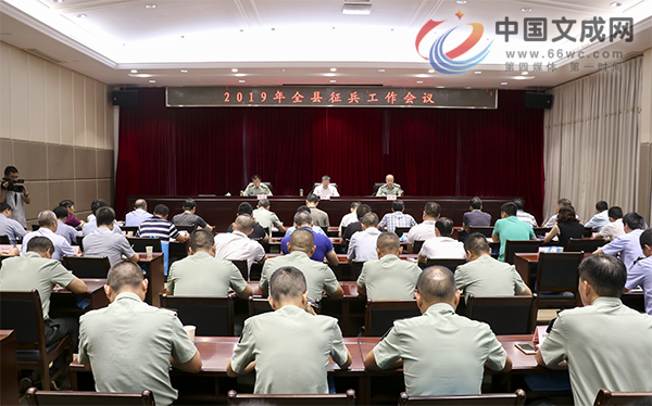 2019年全县征兵工作会议召开