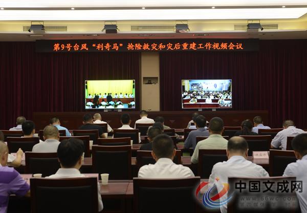 """全省第9号超强台风""""利奇马""""抢险救灾和灾后重建工作视频会议召开"""