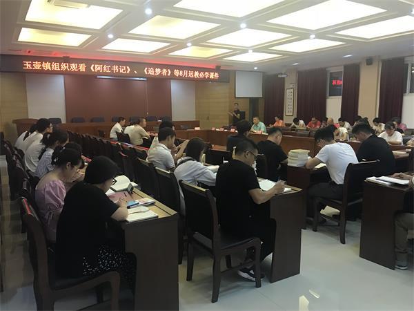玉壶镇组织学习《习近平新时代中国特色社会主义思想学习纲要》