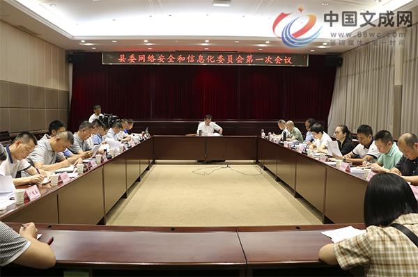 县委网络安全和信息化委员会召开第一次全体会议