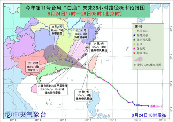 """受""""白鹿""""台风外围影响 今天8时至18时我县面雨量4.9毫米"""