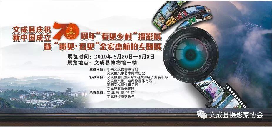 """文成县庆祝新中国成立七十周年""""看见乡村""""摄影展暨""""瞰见·看见""""金宏杰航拍专题展展出"""