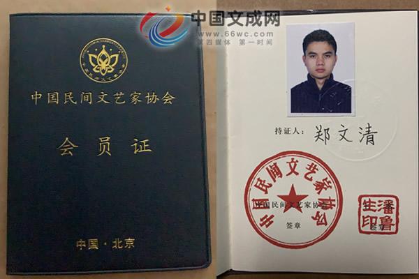 我县非遗工作者郑文清加入中国民间文艺家协会