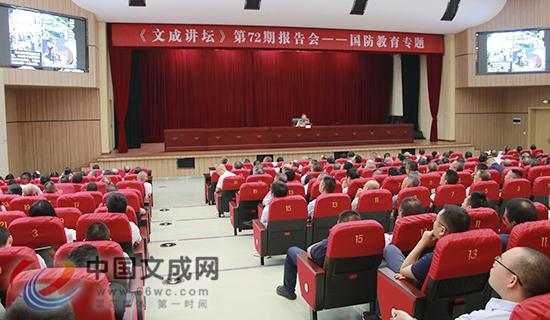 《文成讲坛》第72期报告会举行