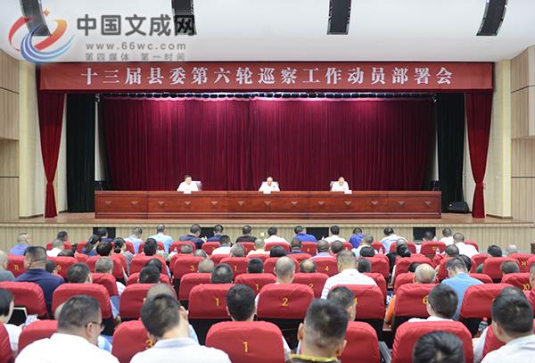 十三届县委第六轮巡察工作动员部署会召开