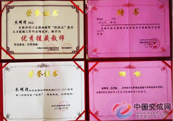 援藏教师朱明煌:脚踏黑土地 在雪域高原书写教育情怀