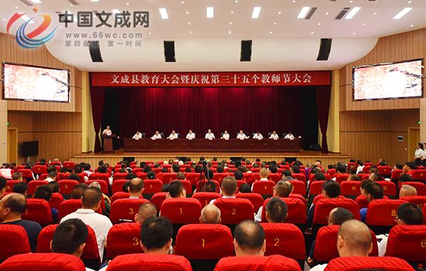 全县教育大会暨第三十五个教师节庆祝表彰大会召开