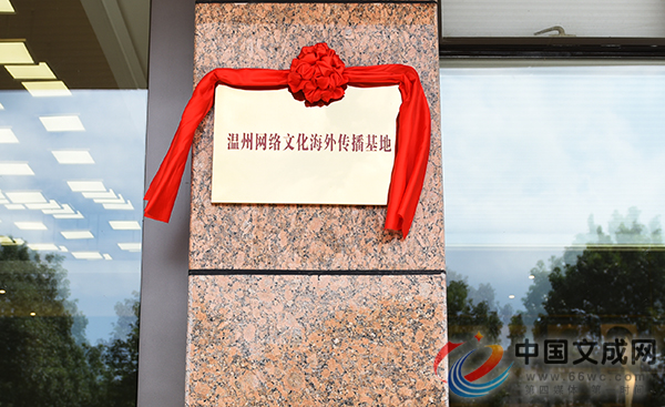 """我县""""温州网络文化海外传播基地""""正式揭牌成立"""