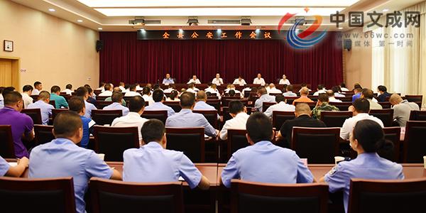 全县公安工作会议召开 奋力推动新时代文成公安工作走在前列