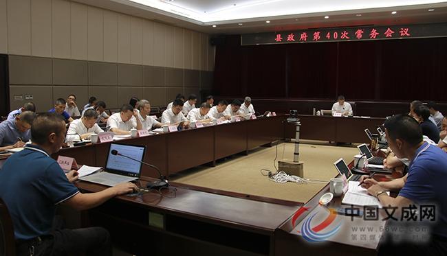 县政府第40次常务会议召开