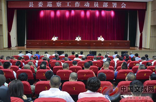 文成县委书记王彩莲出席文成县委巡察工作动员部署会并作讲话