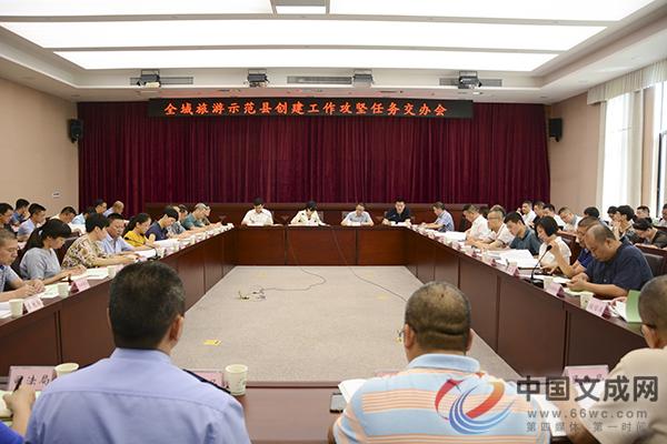文成县委书记王彩莲参加文成县全域旅游示范县创建工作攻坚任务交办会