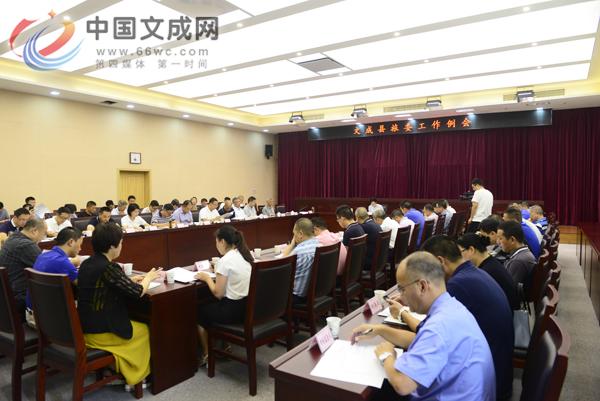 文成县委书记王彩莲出席文成县旅委工作例会