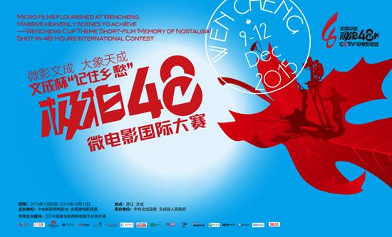 """文成杯""""记住乡愁""""极拍48微电影国际大赛主海报亮相"""