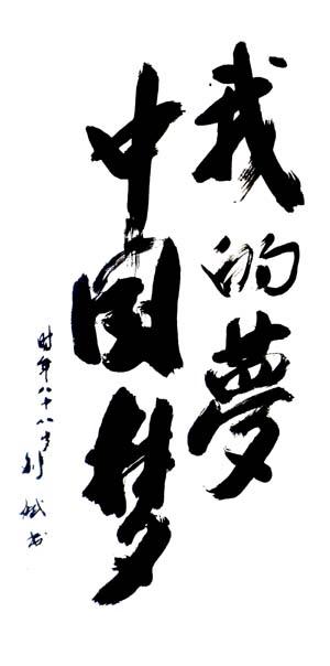 我的梦 中国梦(书法)